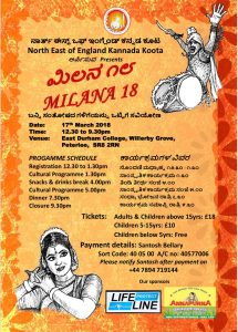 Kannada Events in March & April 2018